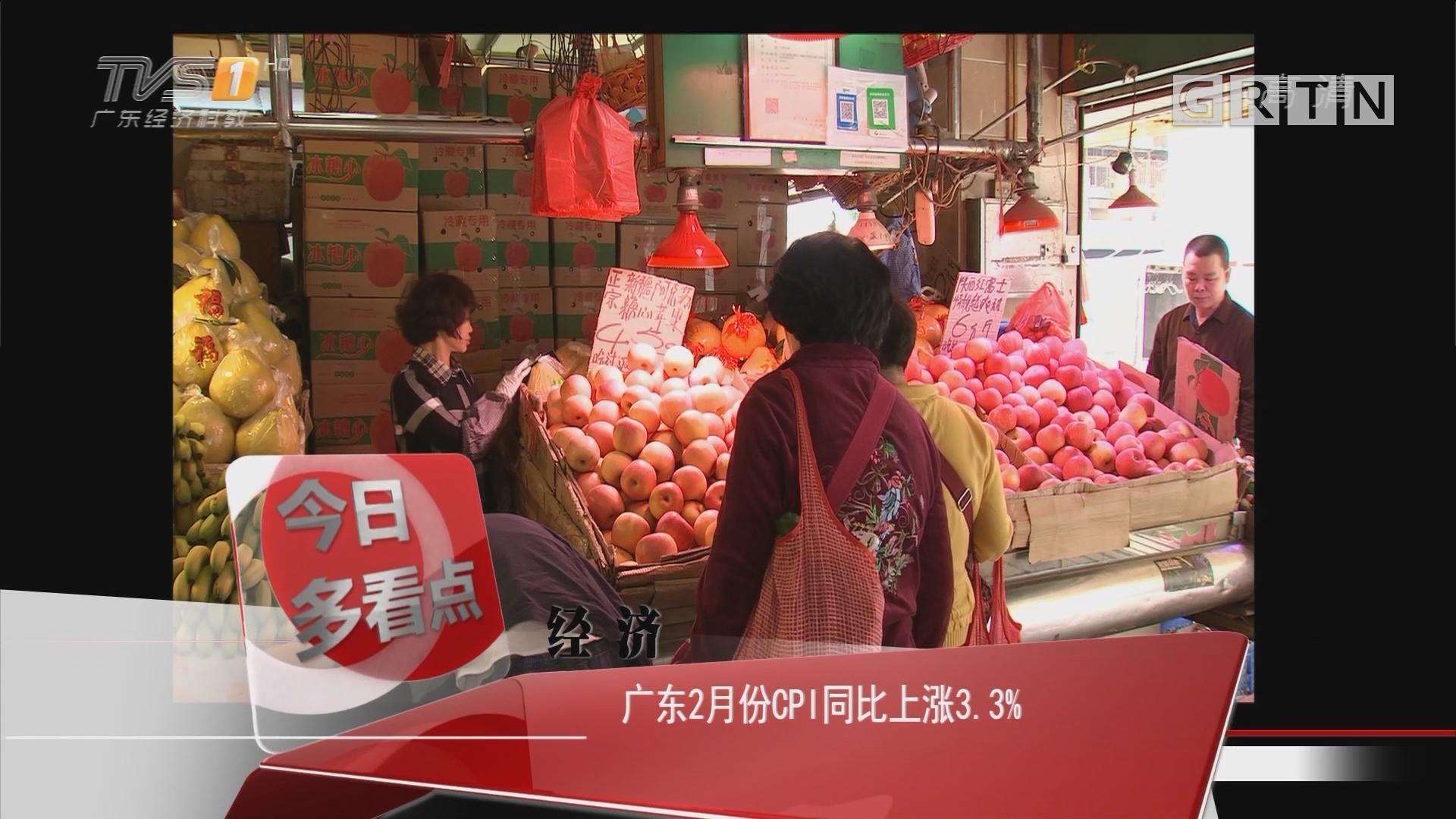 经济:广东2月份CPI同比上涨3.3%