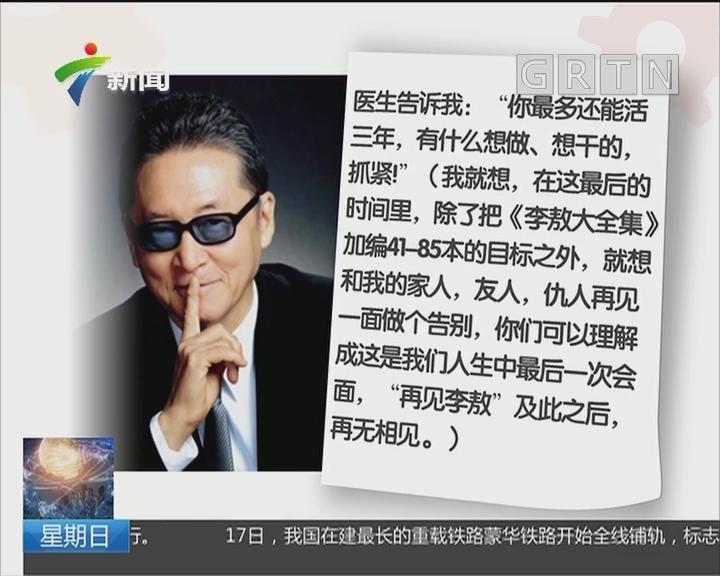 全媒速览:台湾作家李敖病逝 曾发公开信邀友人仇人见面告别