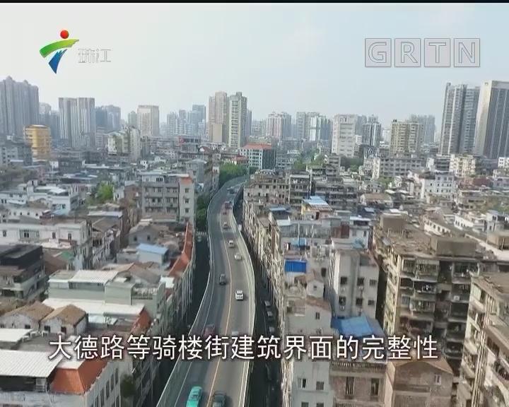 新版人民南街区保护规划:状元坊将微改造