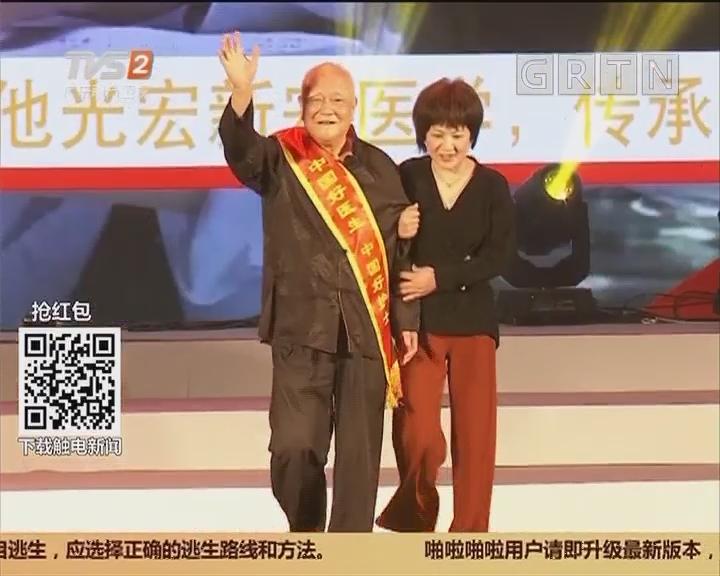 """广州中山纪念堂:""""中国好医生、中国好护士""""获奖名单出炉"""