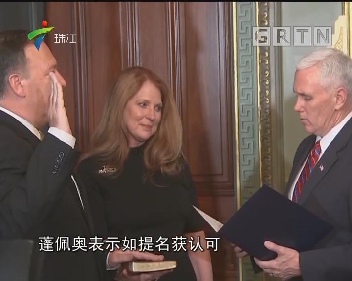 特朗普提名中情局局长蓬佩奥接任国务卿
