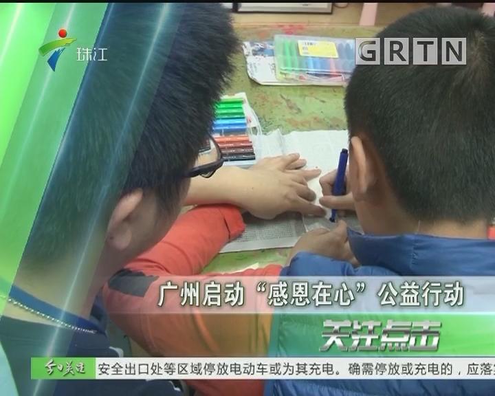 """广州启动""""感恩在心""""公益活动"""