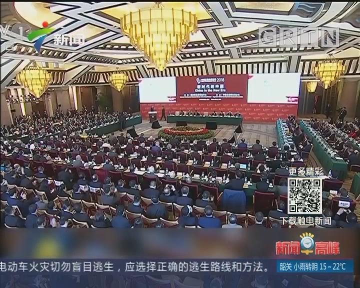 中国发展高层论坛北京开幕