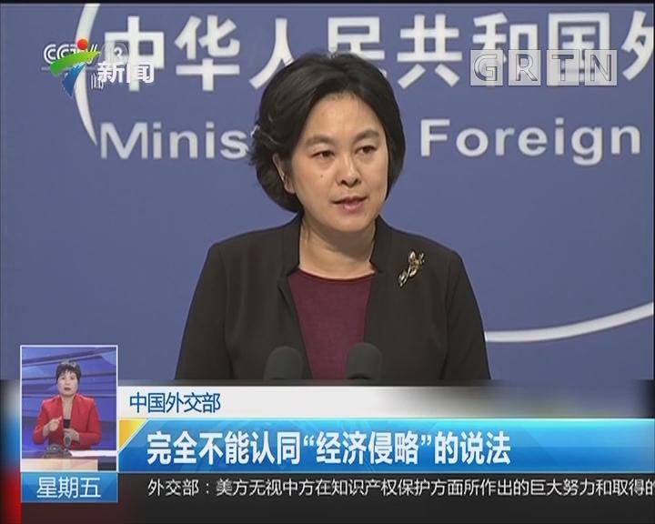 中国商务部:中方必将对301调查采取必要措施