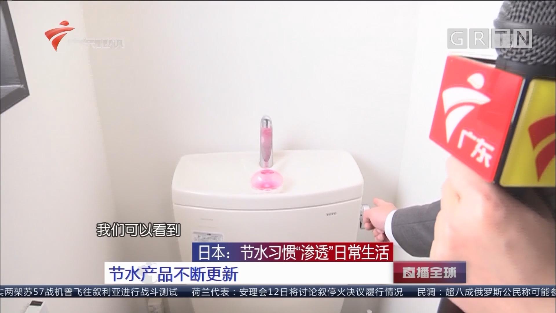 """日本:节水习惯""""渗透""""日常生活 厕所使用""""再生水"""""""