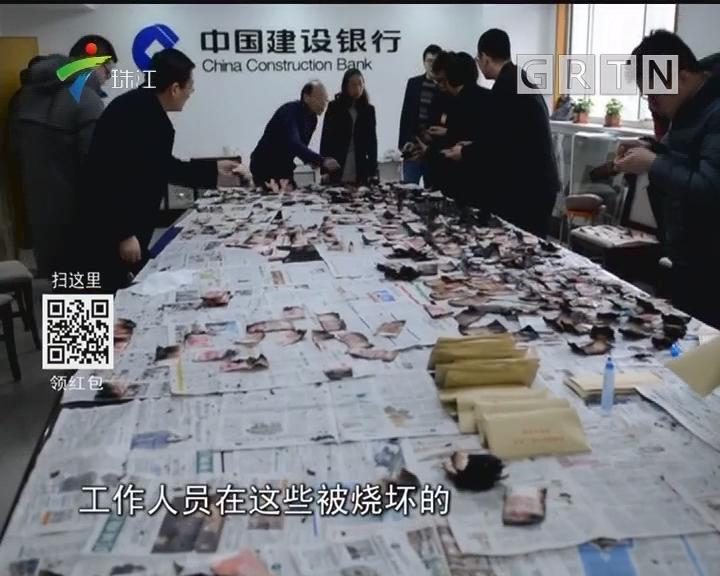 江苏:40万现金被烧 银行全力清点