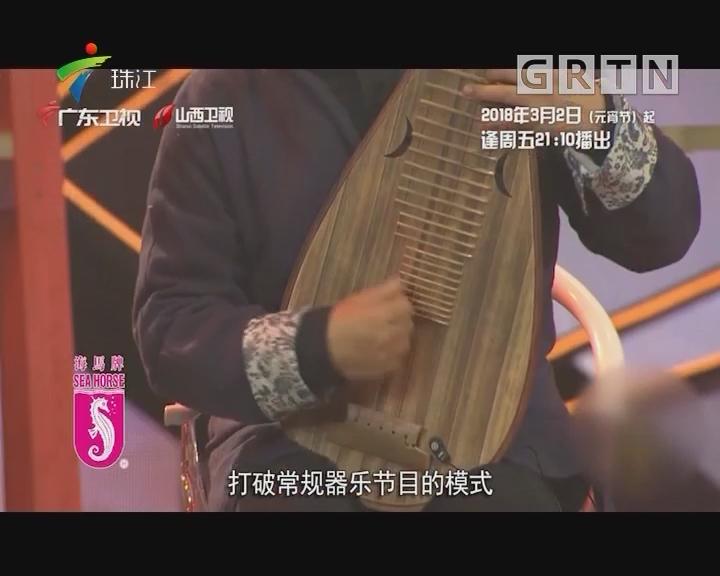 《国乐大典》品味传统 揭开中国音乐之美!