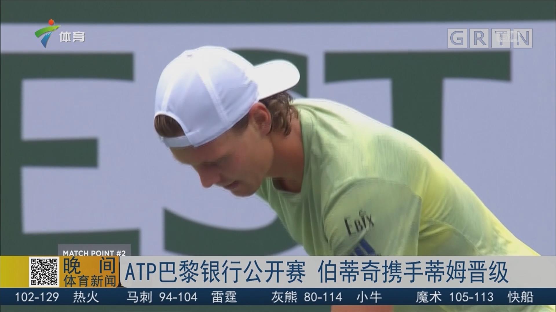 ATP巴黎银行公开赛 伯蒂奇携手蒂姆晋级