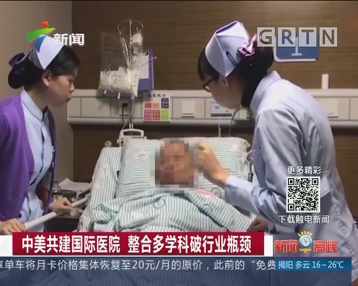 中美共建国际医院 整合多学科破行业瓶颈