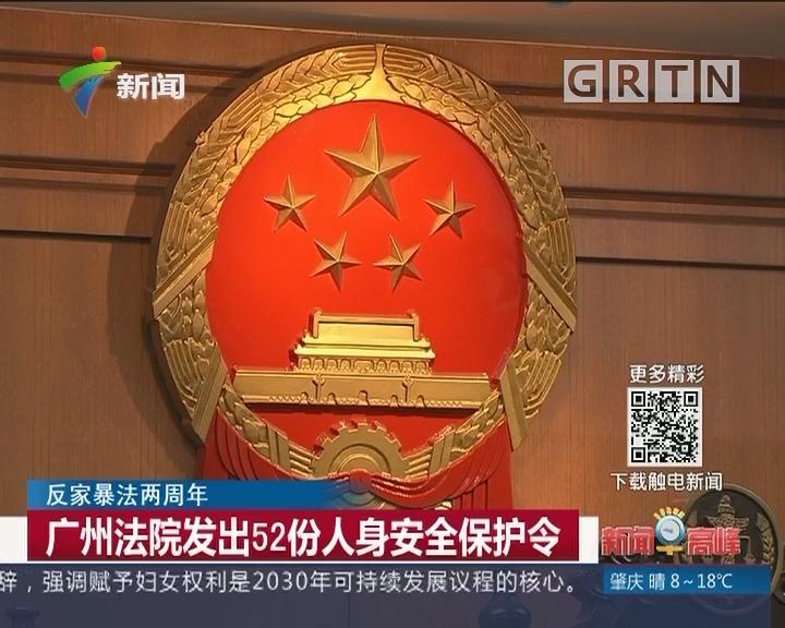 广州法院发出52份人身安全保护令