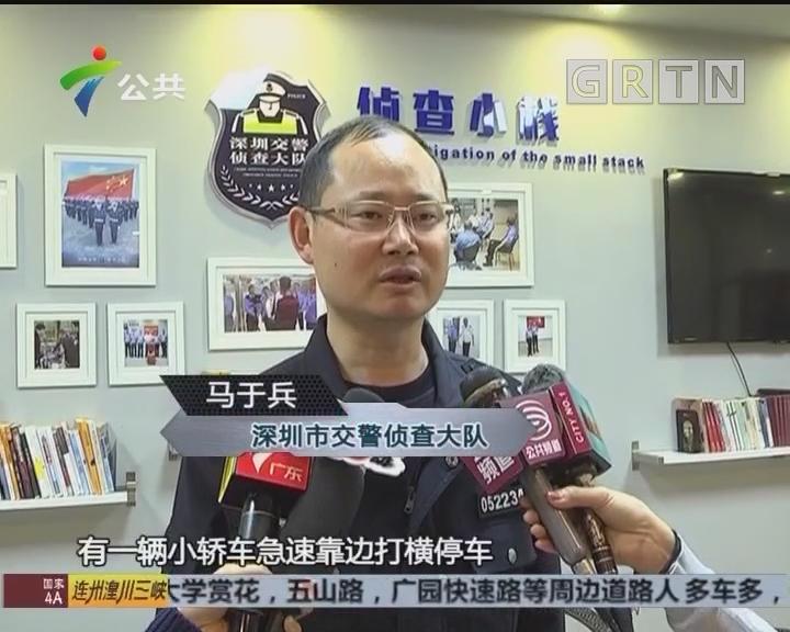 深圳:男子弃车避查 交警抓住后醉相毕露