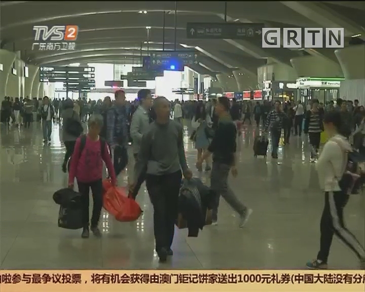 铁路客流:学生客流高峰 广州南站到达26万人