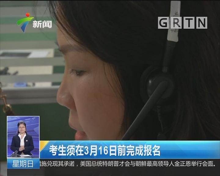 广州中考明天起接受报名