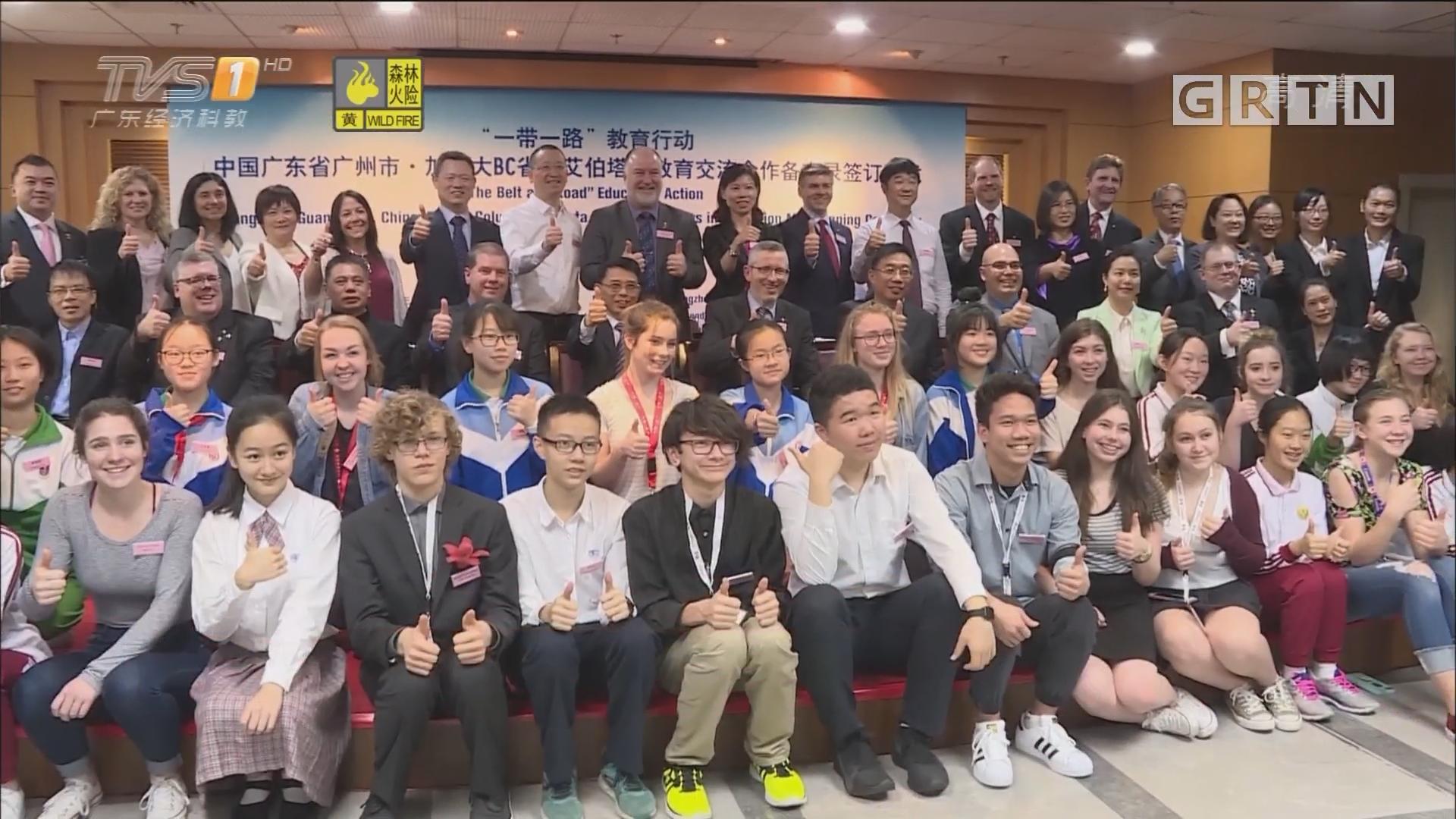 广州市与加拿大两省份签署教育交流合作备忘录