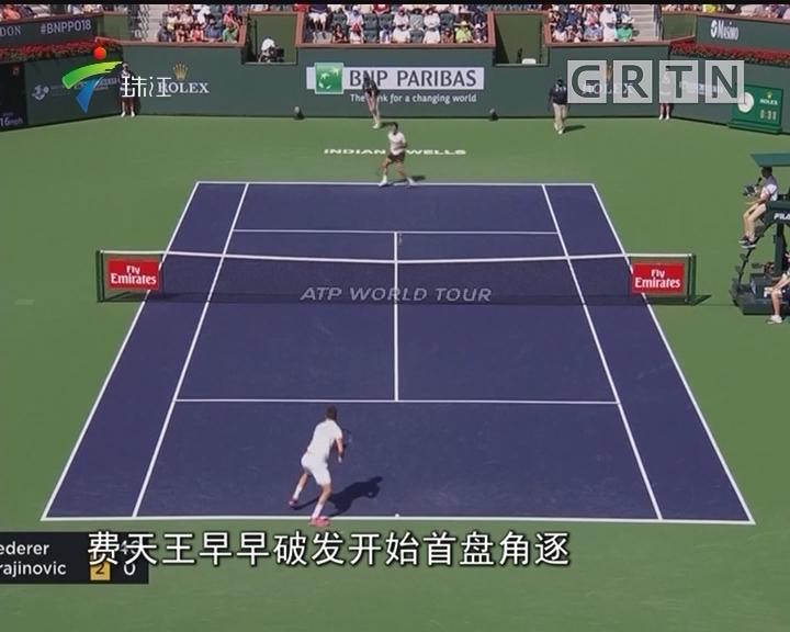 ATP印第安维尔斯赛 费德勒晋级16强