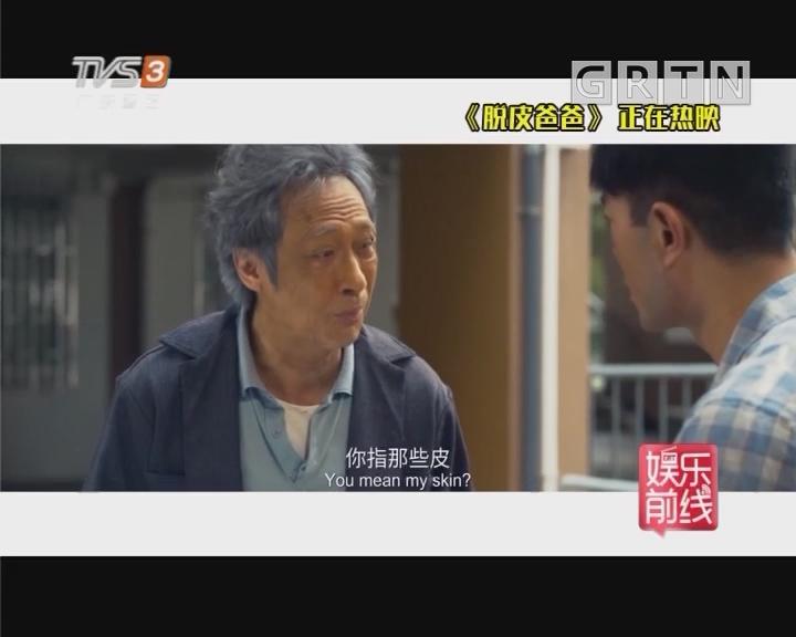 电影《脱皮爸爸》全国上映 打造男版《重返20岁》