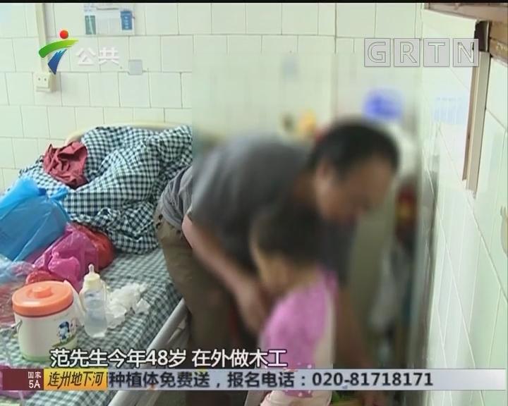 江门:女童遭亲妈殴打 热心市民探望捐爱心