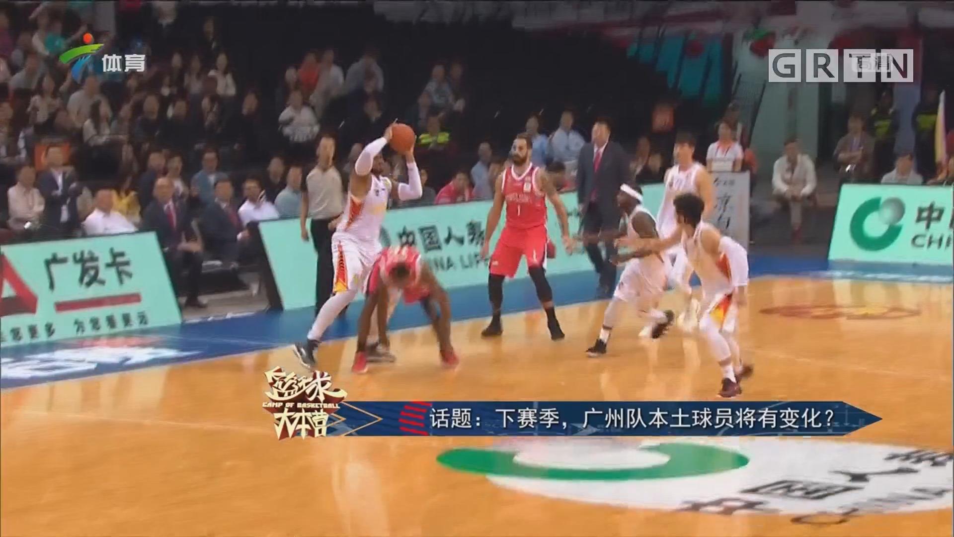 话题:下赛季,广州队本土球员将有变化?