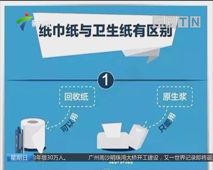 成都:卫生纸餐巾纸大不同 使用时需分清