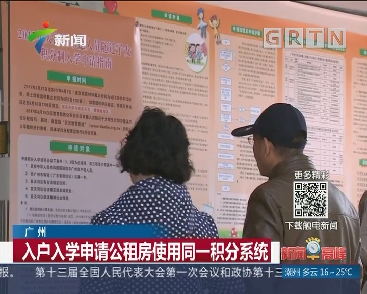 广州:入户入学申请公租房使用同一积分系统