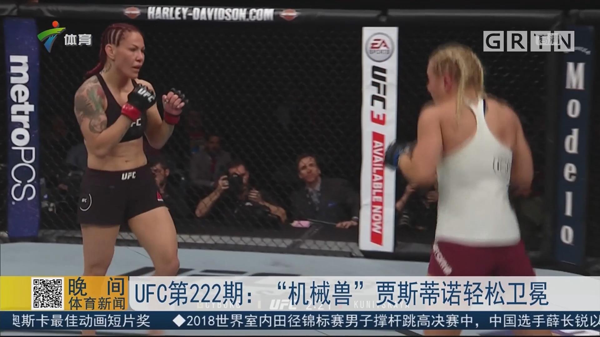 """UFC第222期:""""机械兽""""贾斯蒂诺轻松卫冕"""