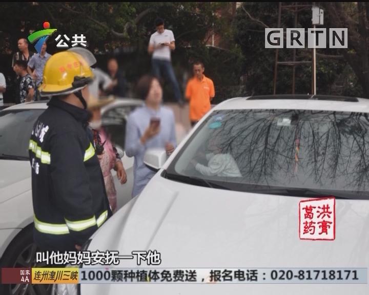 佛山:消防争分夺秒 破车窗救出男童