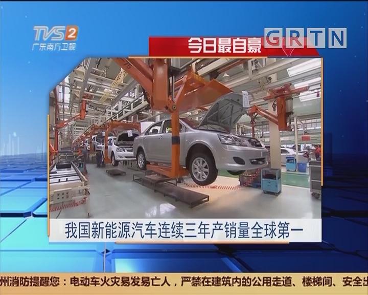 今日最自豪:我国新能源汽车连续三年产销量全球第一