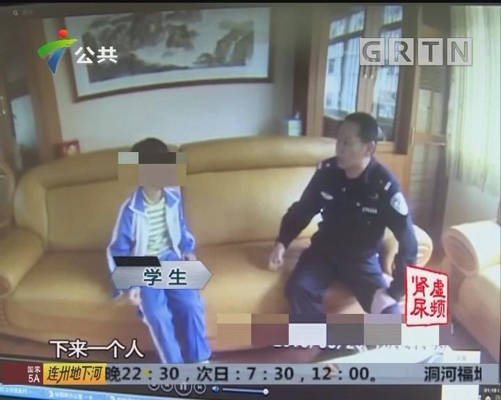 """梅州:作业引发闹剧 民警破除""""学生遇绑匪""""谣言"""