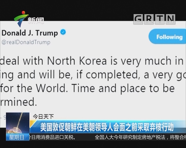 美国敦促朝鲜在美朝领导人会面之前采取弃核行动