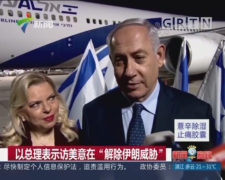 """以总理表示访美意在""""解除伊朗威胁"""""""
