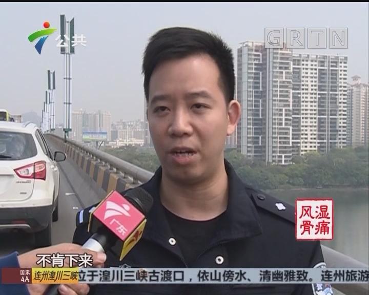 男子因感情纠纷欲跳桥 致交通堵塞被拘留