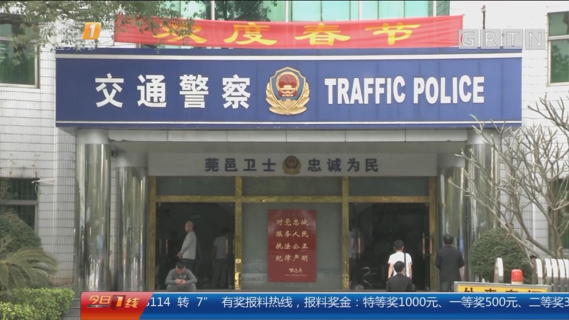 东莞黄江:交警门前起争执 报警反双双被拘?