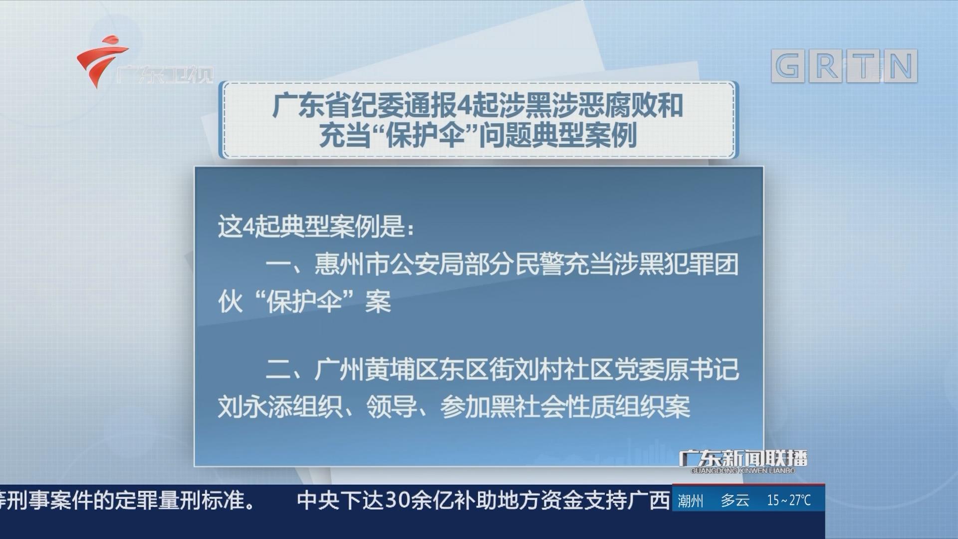 """广东省纪委通报4起涉黑涉恶腐败和充当""""保护伞""""问题典型案例"""
