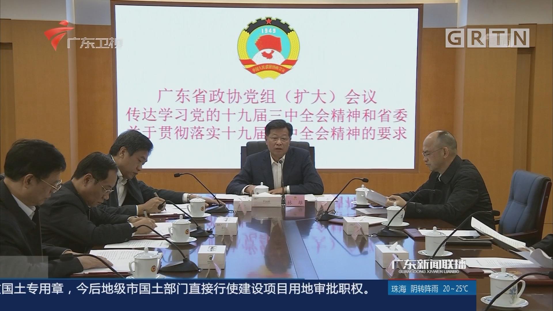 为广东深化机构改革积极建言献策 贡献力量