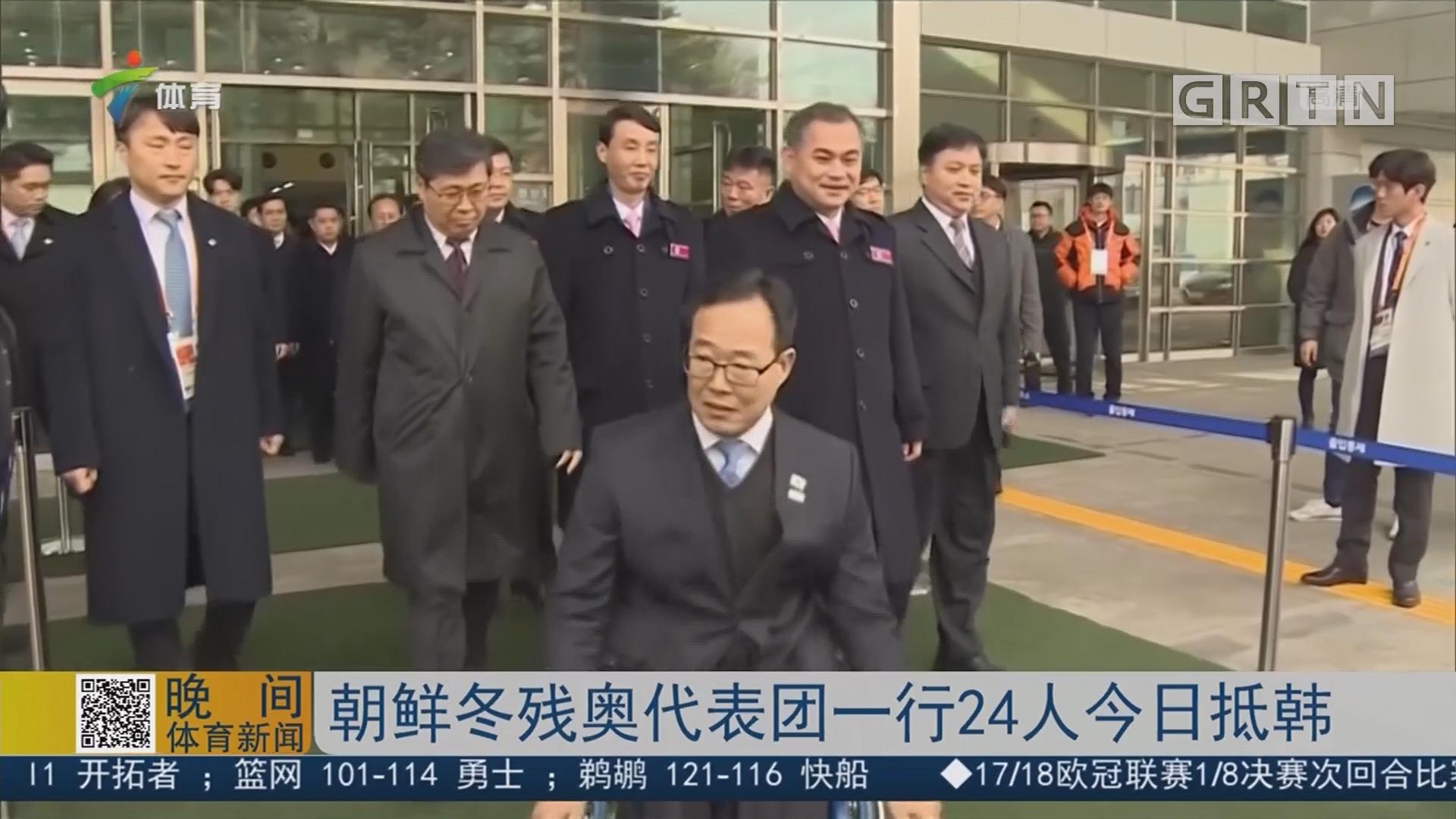 朝鲜冬残奥代表团一行24人今日抵韩