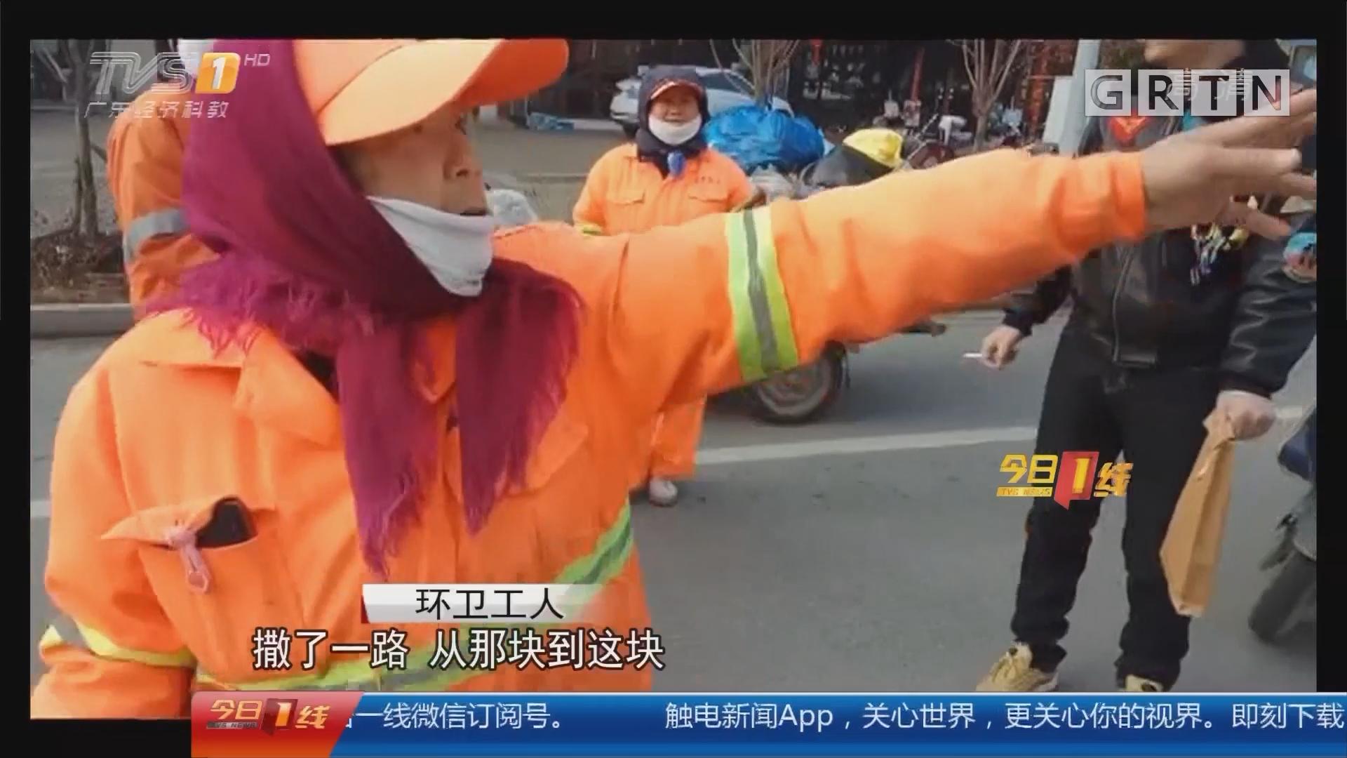 安徽马鞍山:现金撒一路 热心街坊帮捡回