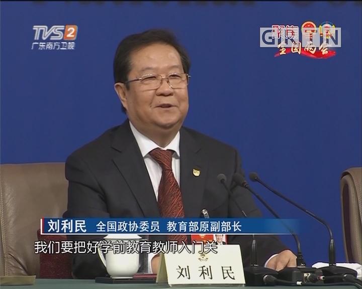 全国政协十三届一次会议举行记者会 刘利民:学前教育仍是教育体系中的短板