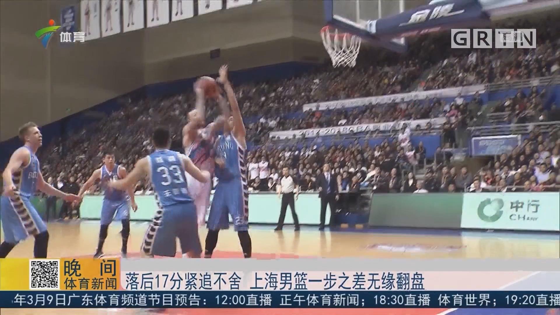 落后17分紧追不舍 上海男篮一步之差无缘翻盘
