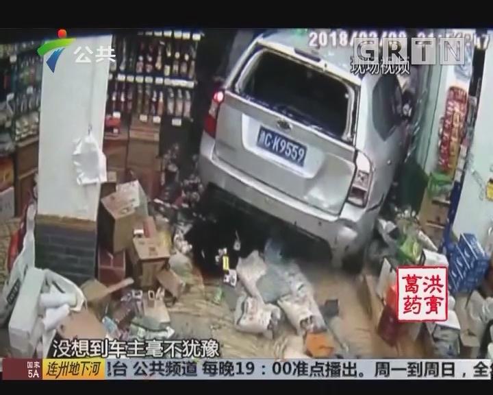 车子撞进超市 逃跑后又投案自首