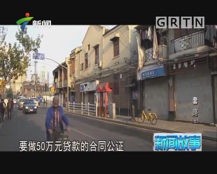[2018-03-06]新闻故事:套路(上)