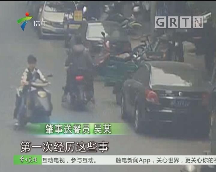 韶关:外卖小哥撞伤孕妇后逃逸 终被迫自首