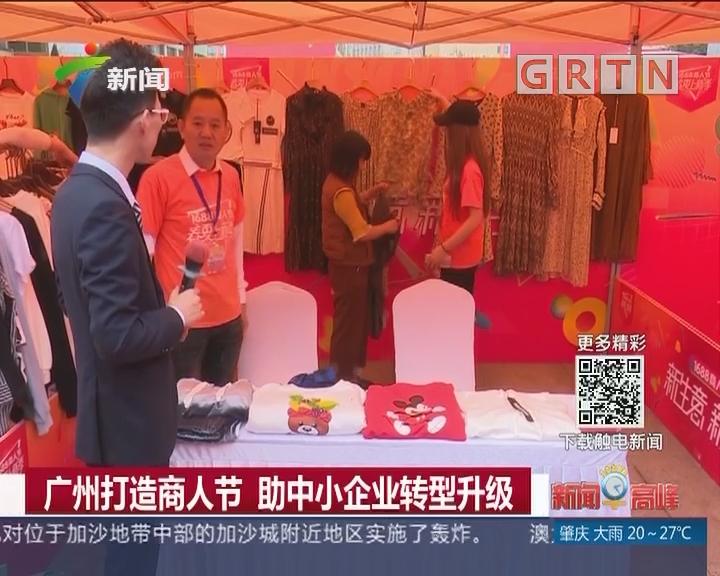 广州打造商人节 助中小企业转型升级