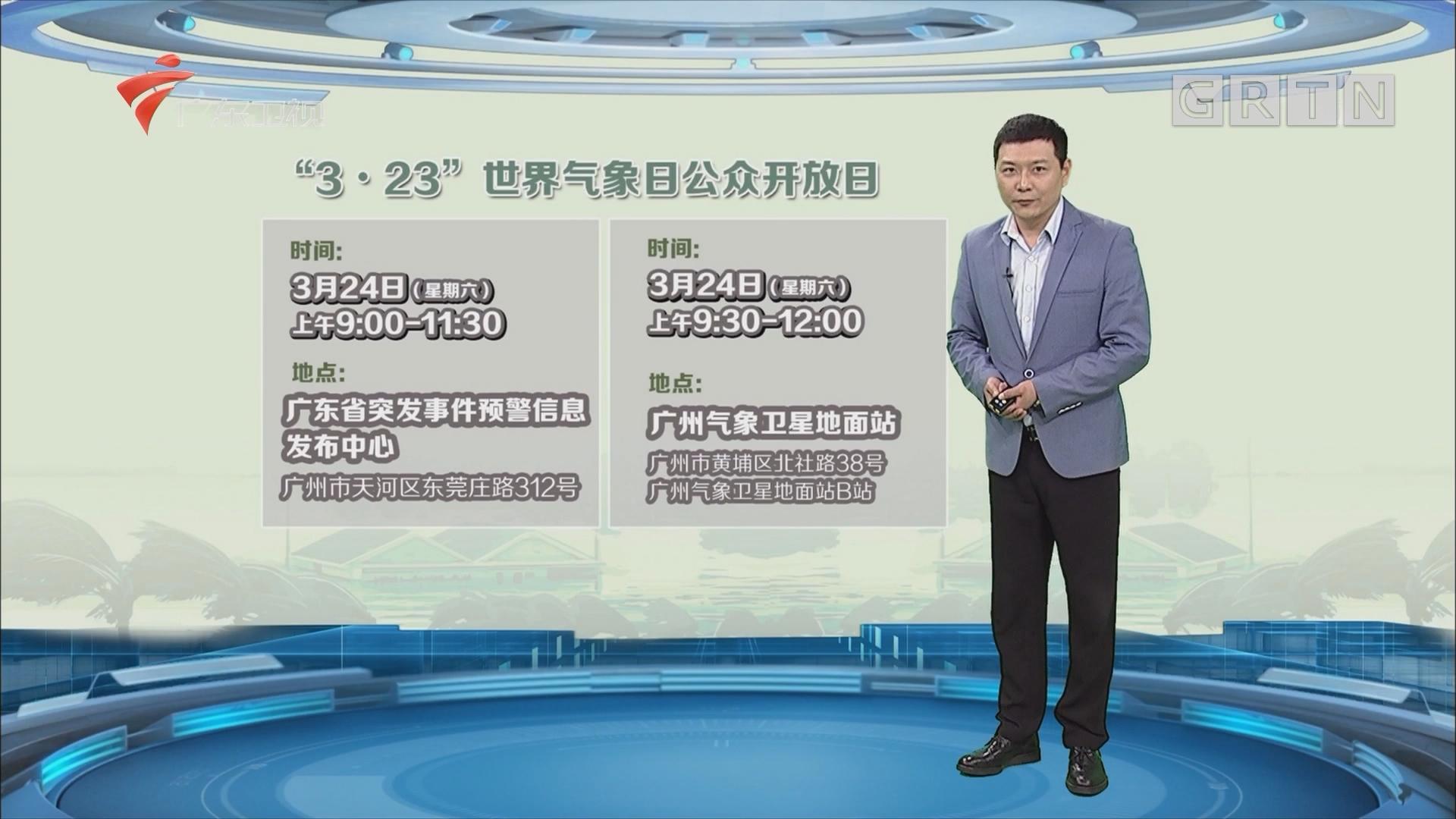 [HD][2018-03-21]广东天气预报