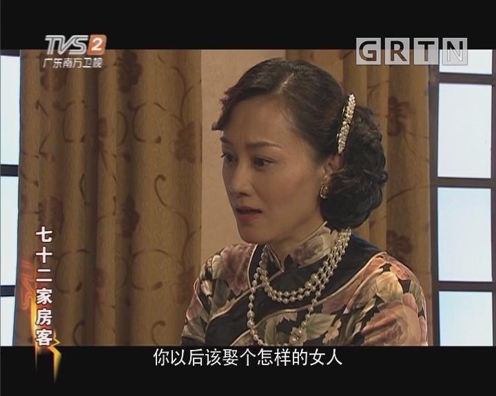 [2018-03-04]七十二家房客:爱情万岁(上)