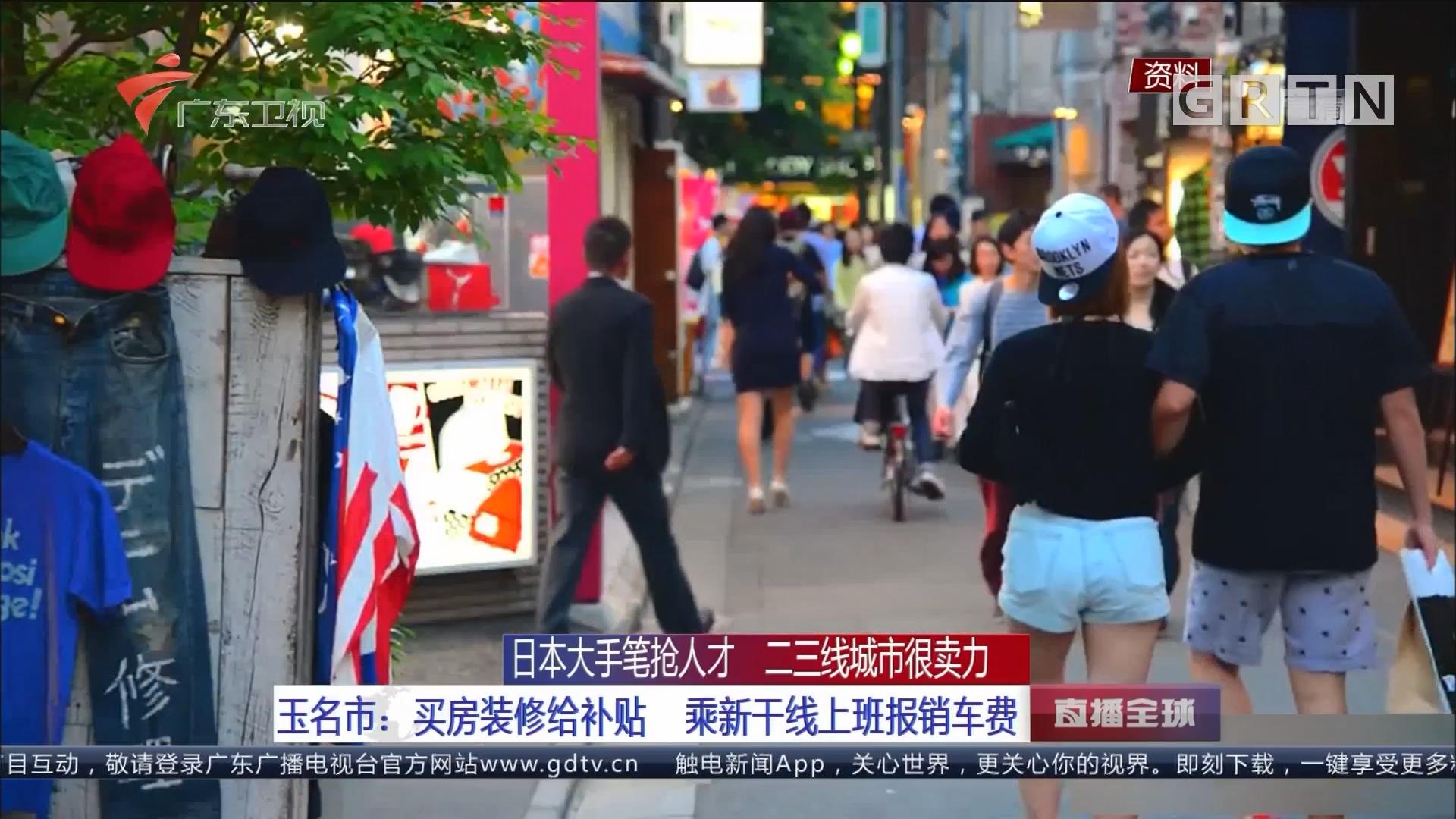 日本大手笔抢人才 二三线城市很卖力 玉名市:买房装修给补贴 乘新干线上班报销车费