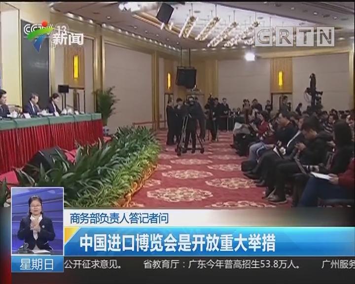 商务部负责人答记者问:中国已为建设经贸强国累积了经验
