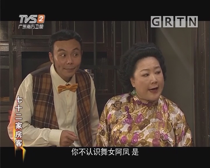 [2018-03-05]七十二家房客:打烂醋埕