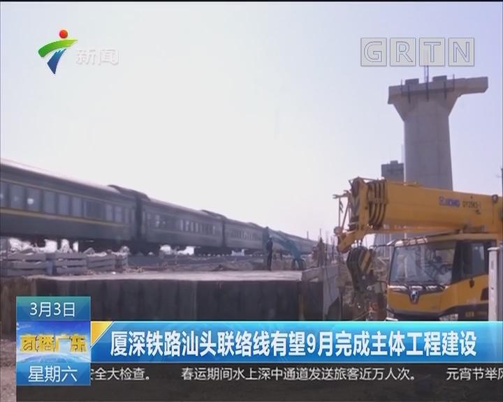 厦深铁路汕头联络线有望9月完成主体工程建设