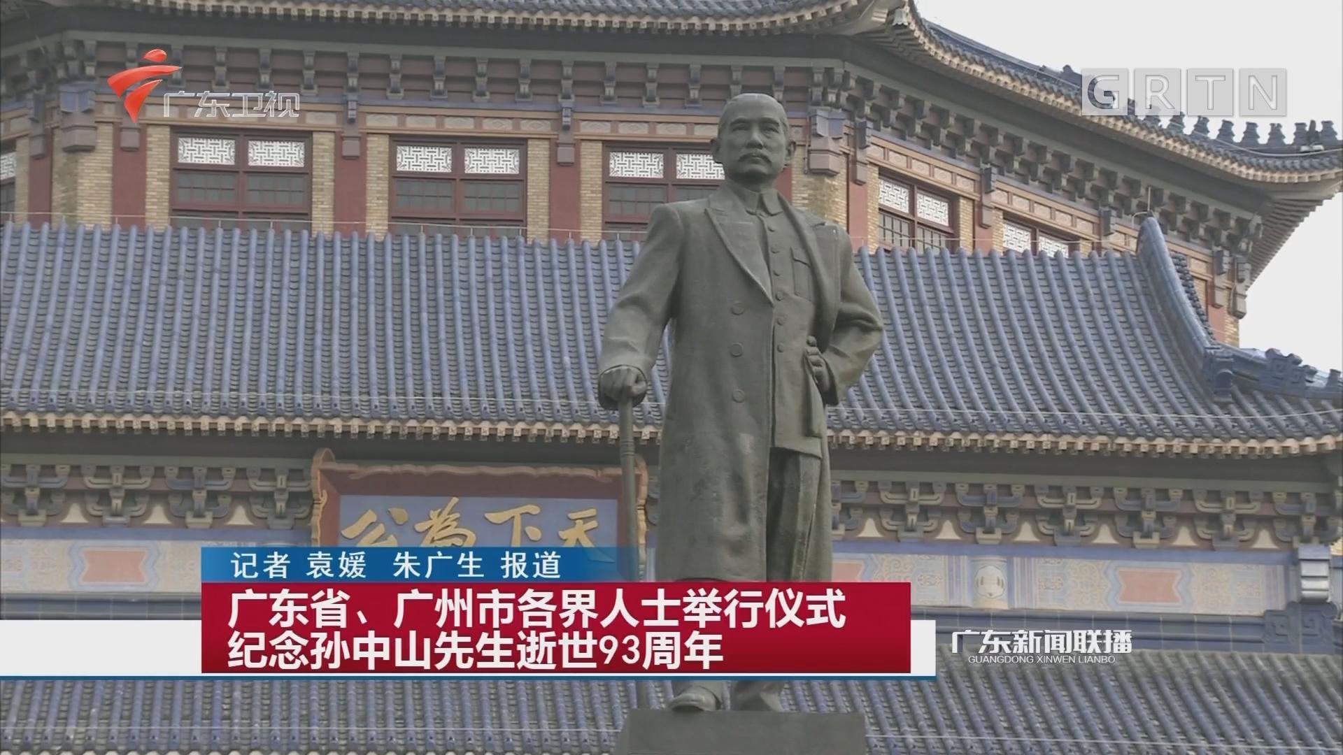 广东省、广州市各界人士举行仪式 纪念孙中山先生逝世93周年