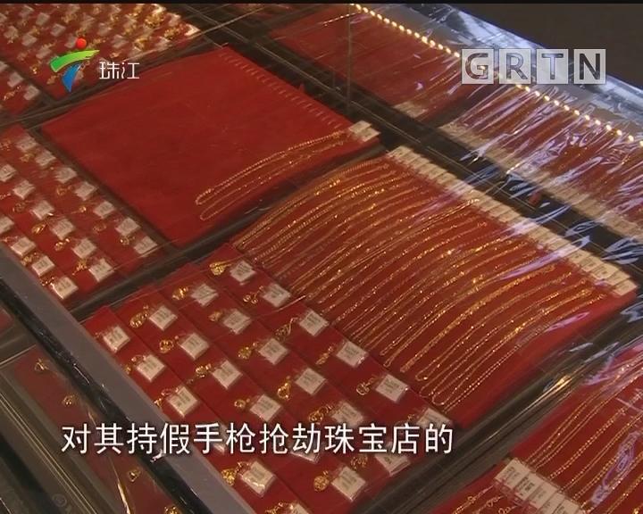 肇庆:男子持假枪抢劫金铺 警方12小时破案